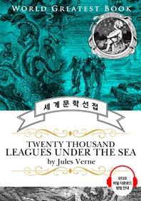 해저 2만리(Twenty Thousand Leagues under the Sea) - 고품격 시청각 영문판