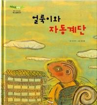 얼룩이와 자동계단_부릉부릉 쌩쌩 26