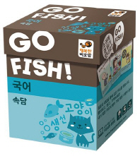 Go Fish 고피쉬 국어 속담