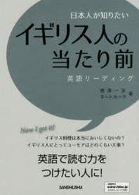 日本人が知りたいイギリス人の當たり前 英語リ-ディング