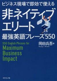 ビジネス現場で卽效で使える非ネイティブエリ-ト最强英語フレ-ズ550