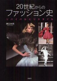 20世紀からのファッション史 リバイバルとリスタイル