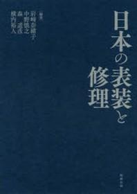 日本の表裝と修理
