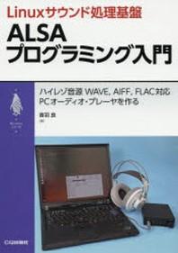 LINUXサウンド處理基盤ALSAプログラミング入門 ハイレゾ音源WAVE,AIFF,FLAC對應PCオ-ディオ.プレ-ヤを作る