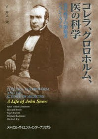 コレラ,クロロホルム,醫の科學 近代疫學の創始者ジョン.スノウ
