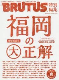 福岡の大正解