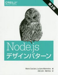 NODE.JSデザインパタ-ン