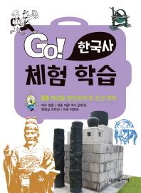 Go! 한국사 체험 학습. 8: 백성을 편안하게 한 조선 과학