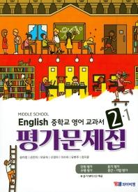 Middle School English 중학교 영어 2-1 교과서 평가문제집(2019)