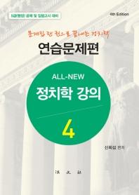 ALL-New 정치학 강의 4: 연습문제집