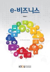 e-비즈니스(1학기)