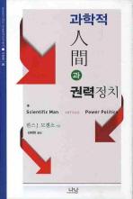과학적 인간과 권력정치