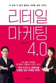 리테일 마케팅 4.0