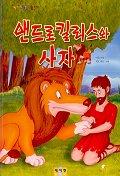 앤드로 킬리스와 사자(예지현 동화마을 11)