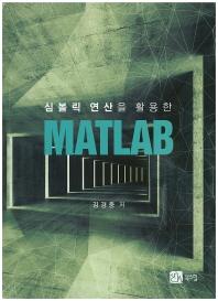 심볼릭 연산을 활용한 MATLAB