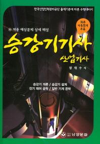승강기 기사 산업기사(2021)