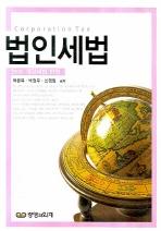법인세법(2008)