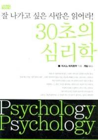 30초의 심리학