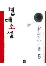 현대소설5(참신한아이템)(2008)