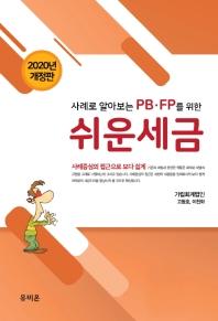 사례로 알아보는 PB·FP를 위한 쉬운 세금(2020)