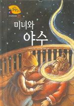 기탄 풍뎅이 그림책 미녀와 야수