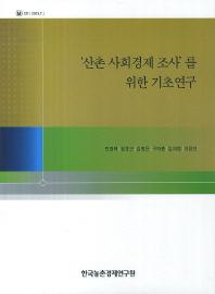 산촌 사회경제 조사를 위한 기초연구