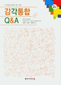 아이들을 이해하고 돕기 위한 감각통합 Q&A
