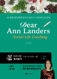 Dear Ann Landers: Social Life Coaching