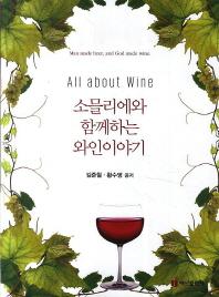 소믈리에와 함께하는 와인이야기