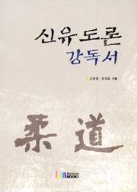 신유도론 강독서