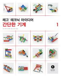 레고 테크닉 아이디어. 1: 간단한 기계