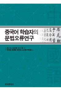 중국어 학습자의 문법오류연구