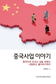 중국사업 이야기