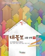 고등수학(하)(2009)