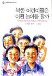 북한 어린이들은 어떤 놀이를 할까