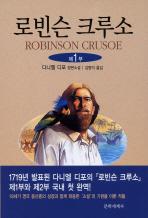 로빈슨 크루소. 1