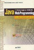 JAVA WEB PROGRAMMING(S/W포함)