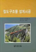 철도구조물 설계시공