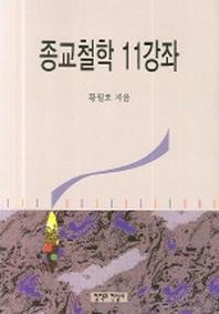 종교철학 11강좌