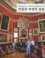 박물관 경영과 전략