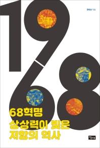 68혁명, 상상력이 빚은 저항의 역사