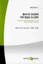 동아시아 초국경적 지역 형성과 도시전략