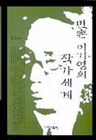 민촌 이기영의 작가세계