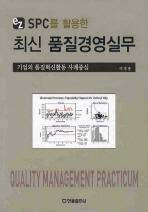 EZ SPC를 활용한 품질경영실무(최신)