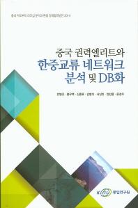 중국 권력엘리트와 한중교류 네트워크 분석 및 DB화