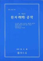 주 객관식 원자력(핵) 공학(개정 보완 5판)