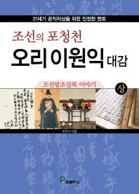 조선의 포청천 오리 이원익 대감(상)