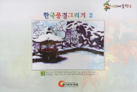 한국풍경그리기. 2