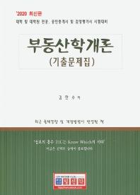 부동산학개론 기출문제집(2020)