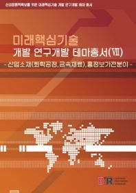 미래핵심기술 개발 연구개발 테마총서. 7: 산업소재 홈정보가전 분야